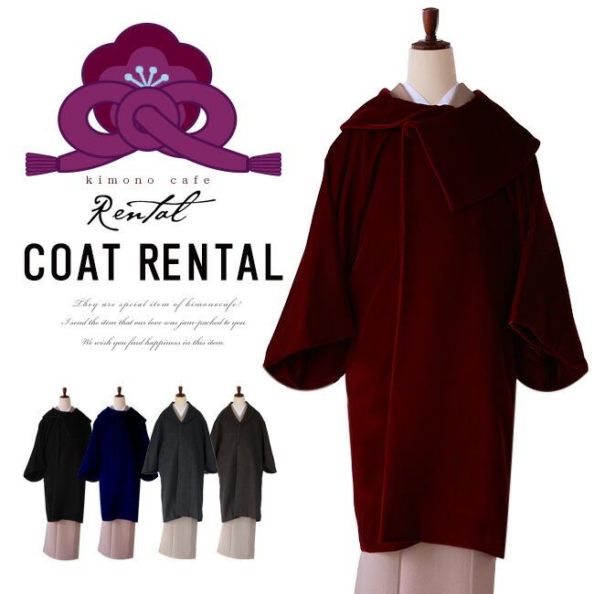 レンタルできる着物用のロングコート