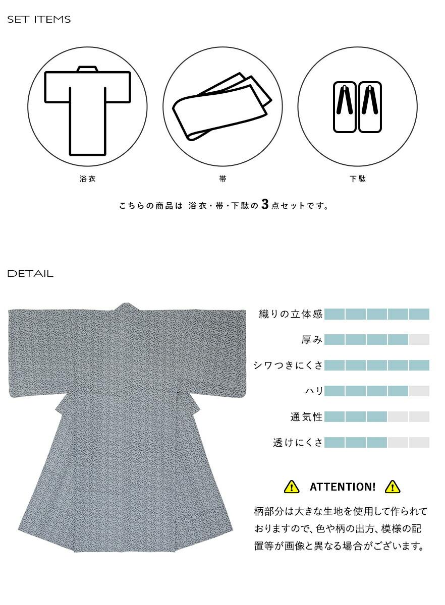 粋におしゃれな男性浴衣セット