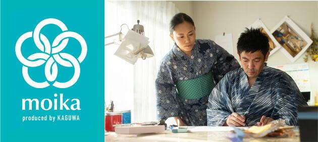 KAGUWAがプロデュースする新たなブランド「moika(モイカ)」の婦人浴衣です。