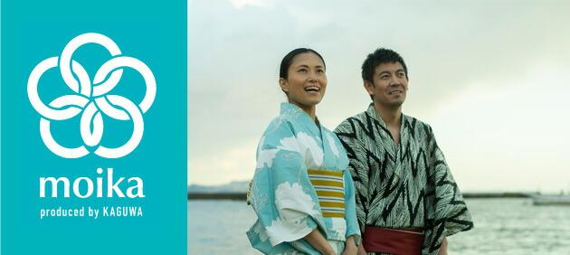 KAGUWAがプロデュースする新たなブランド「moika(モイカ)」の紳士浴衣です。