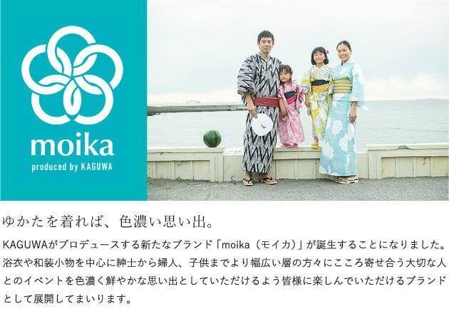 KAGUWAがプロデュースする新たなブランド「moika(モイカ)」です。