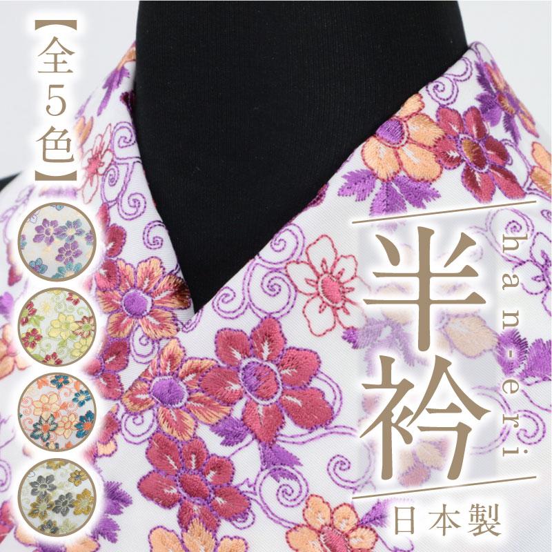 振袖用 刺繍 半衿(花唐草)