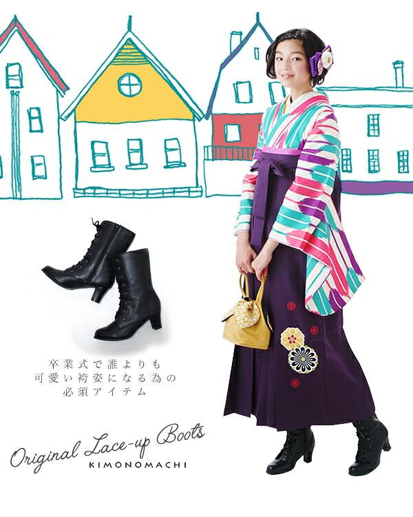 袴,ブーツ,卒業式,レースアップブーツ,卒業式 袴,袴 ブーツ