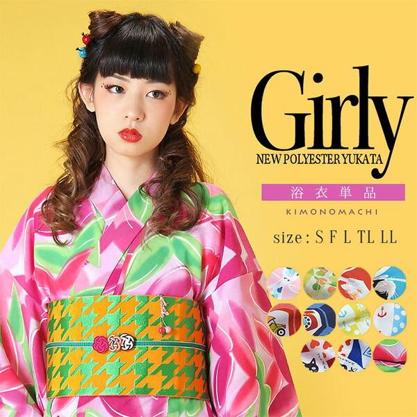 女性浴衣 セット「Girly」