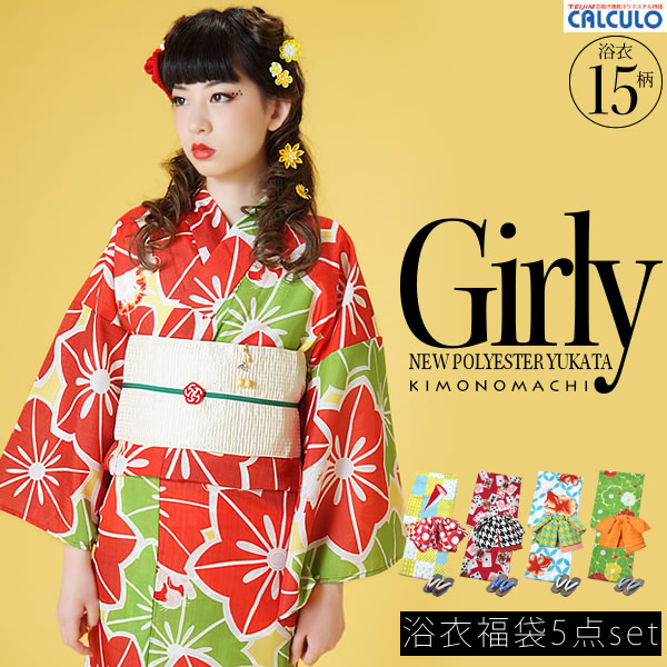 Girly-5点セット