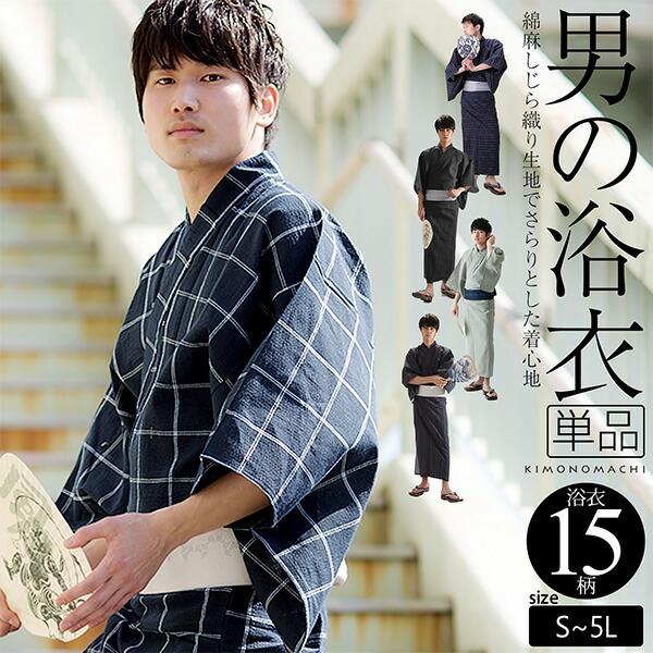 男性 浴衣セット福袋5点セット サイズ豊富なM/L/LL/3L/4L/5L【 送料無料 】