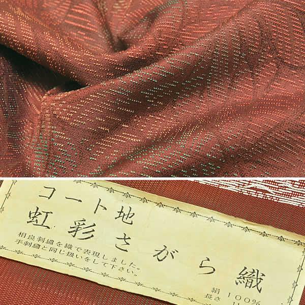 相良織和装コート