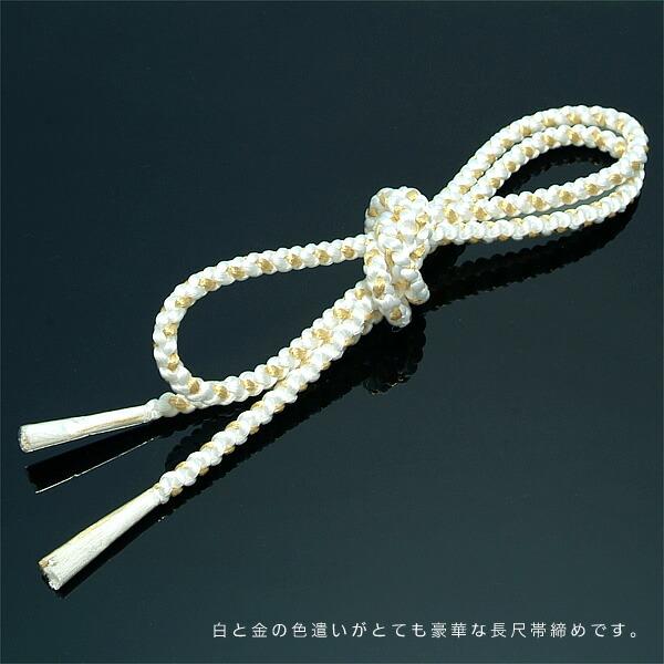 長い帯締め・苧環(おだまき)・着物・和装