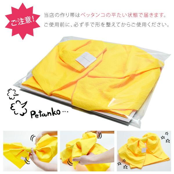 リボンタイプの作り帯は、使う前に形を整えてご利用ください。