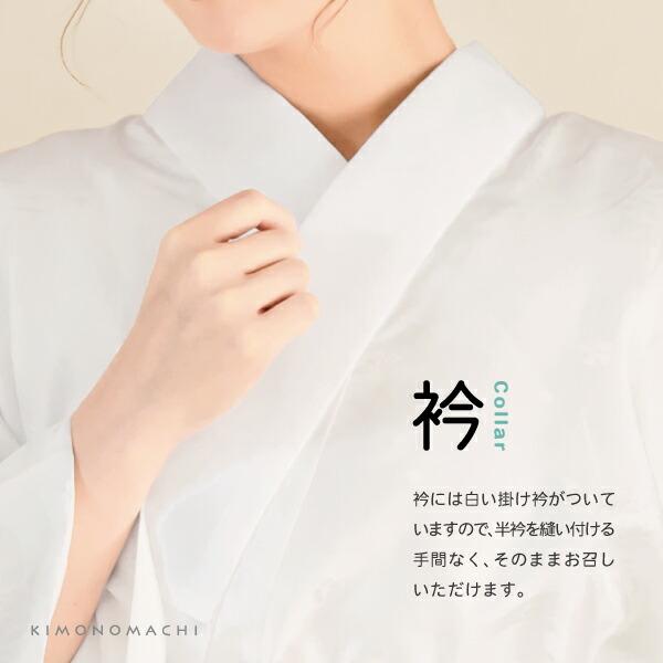 洗える長襦袢 掛け衿 衣紋抜き付き