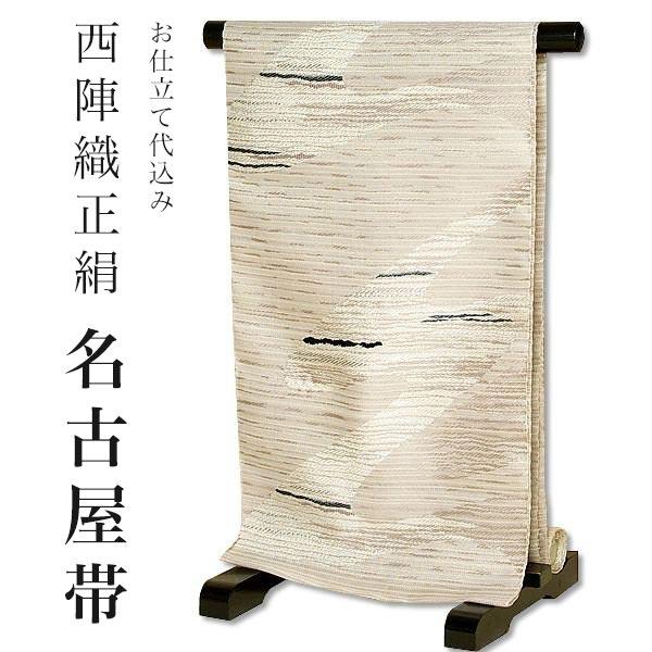 西陣織名古屋帯 正絹名古屋帯