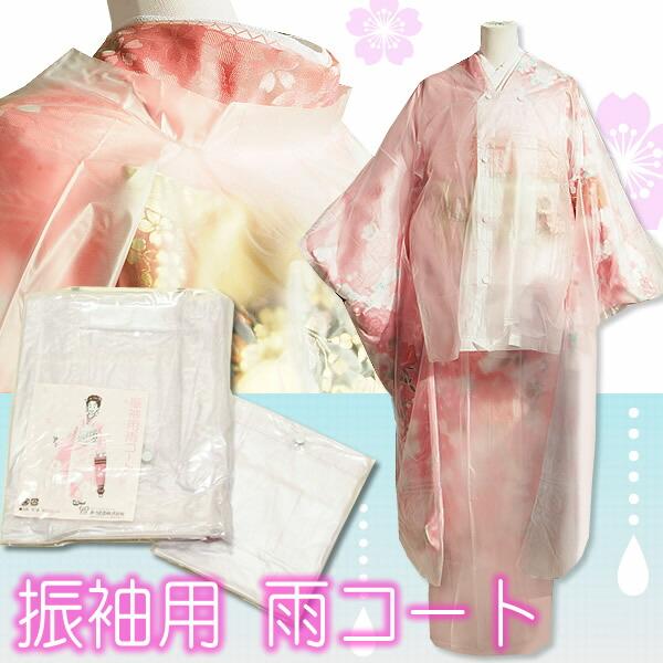 振袖用コート 雨コート