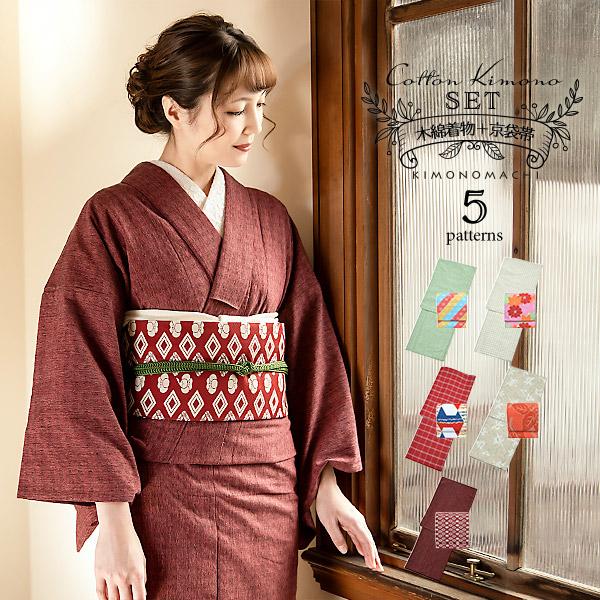 木綿きもの+京袋帯