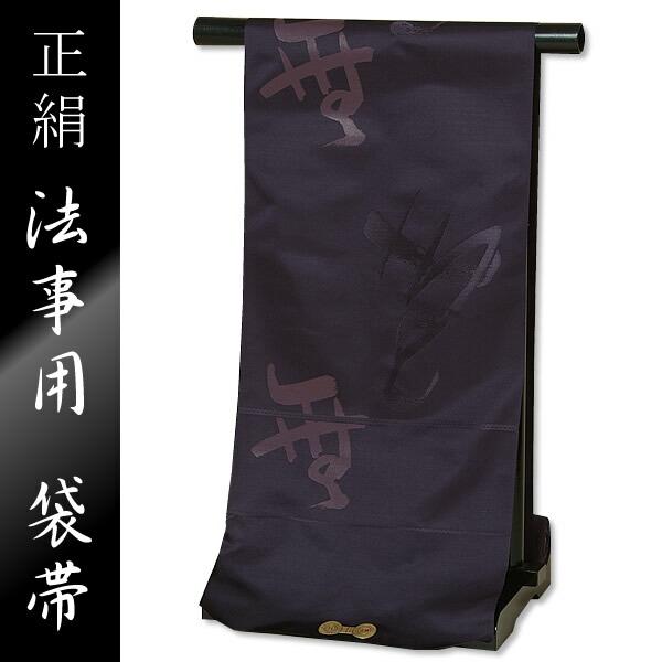 法事用袋帯 お仕立て代込袋帯
