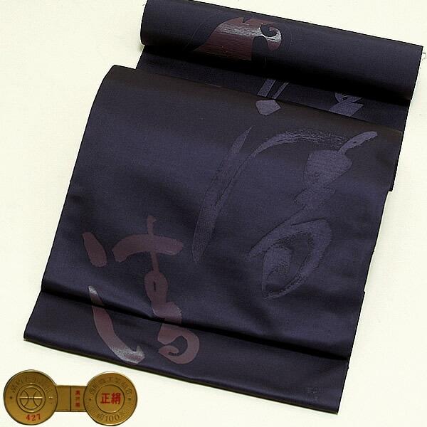 袋帯 色共帯 色喪帯
