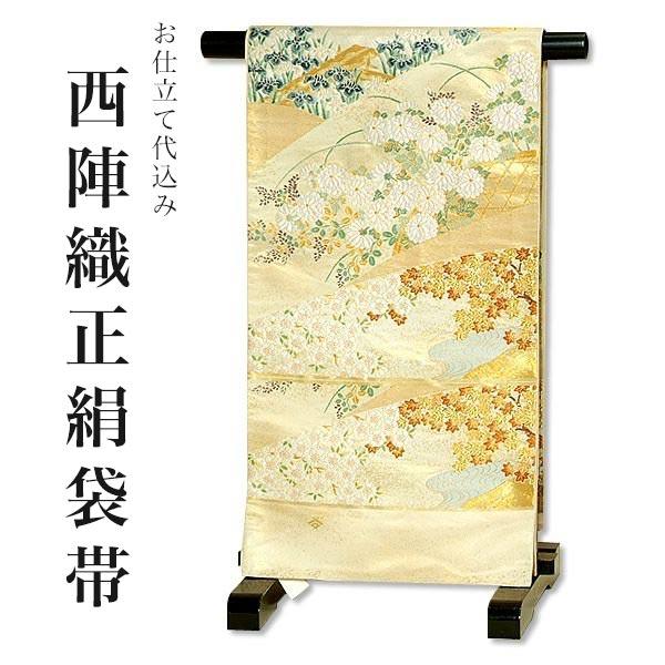 正絹袋帯 絹帯
