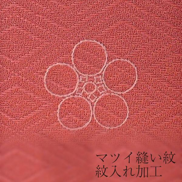 【縫い紋】マツイ縫い紋 紋入れ加工 一つ紋 未仕立てのポリエステル着物専用紋入れ