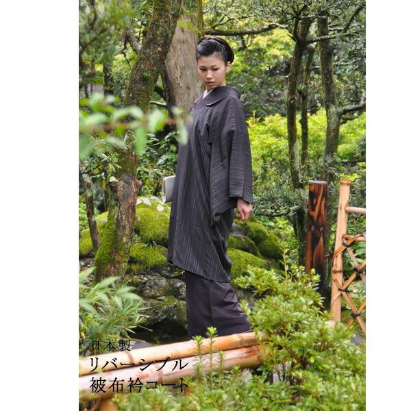 リバーシブル 和装コート 被布衿「黒グレー色グラデーション縞、黒色幾何学模様」