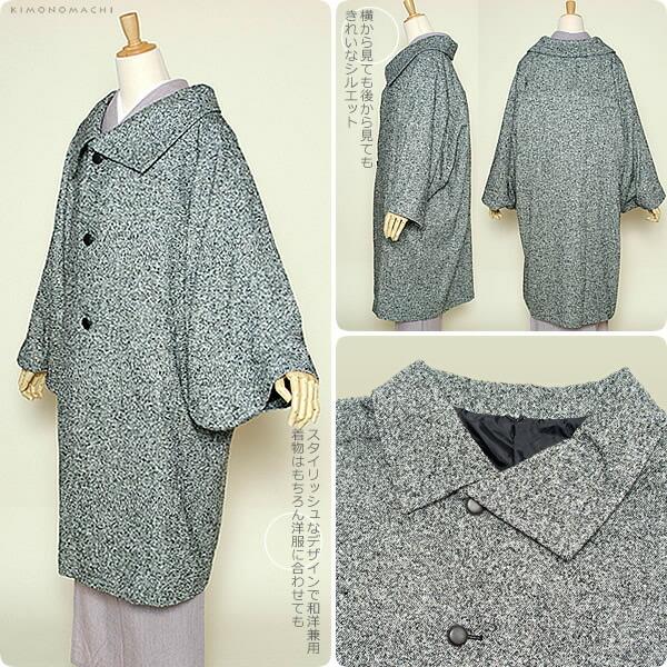 和装コート 着物コート
