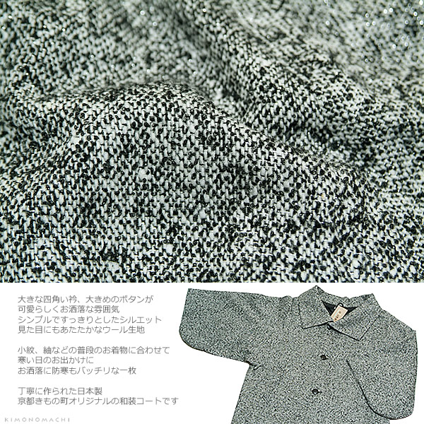 ウールコート 着物用コート