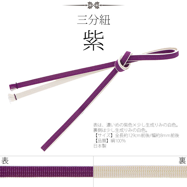 三分紐:紫
