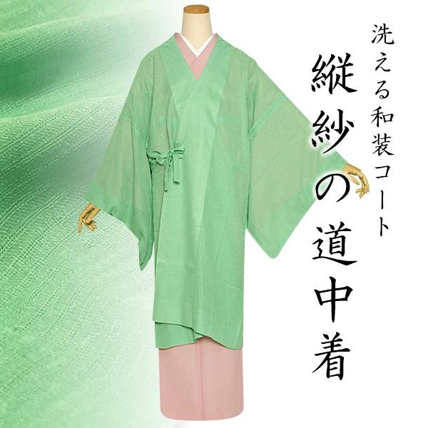 塵除け 和装コート 洗えるコート