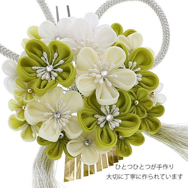 振袖 髪飾り Watuu(和つう)「グリーン×ホワイト、アイボリーの梅のつまみのお花、シルバーの組紐」成人式 前撮り 結婚式 <H>【メール便不可】
