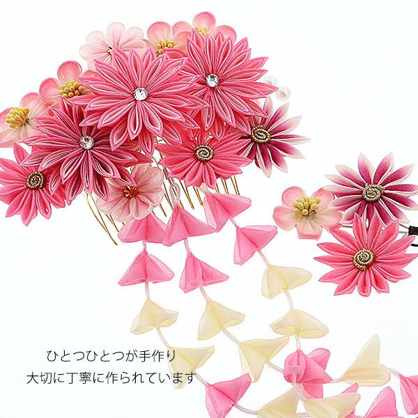 振袖 つまみ細工のお花コーム 髪飾り2点セット「ピンク 剣つまみのお花、房下がり飾り」Watuu(和つう) 成人式 前撮り 結婚式 <H>【メール便不可】