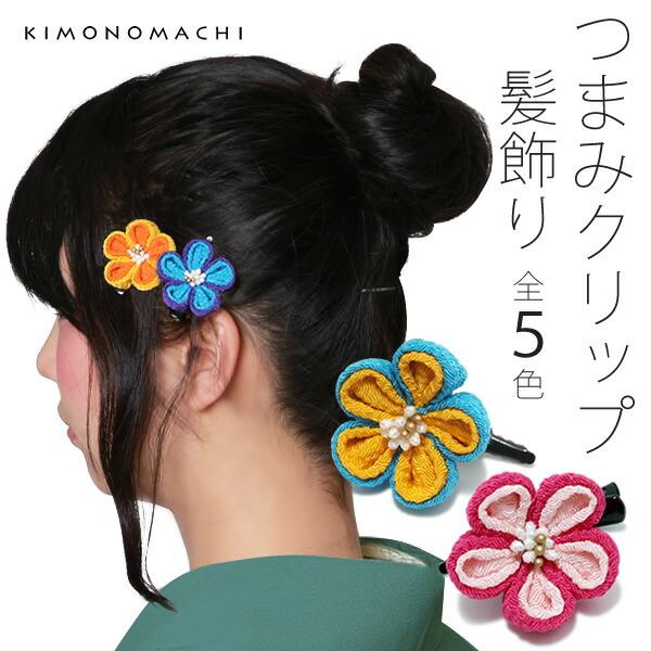 髪飾り クリップ髪飾り 京都きもの町オリジナル
