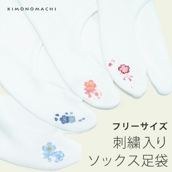 足袋 日本製 刺繍入り