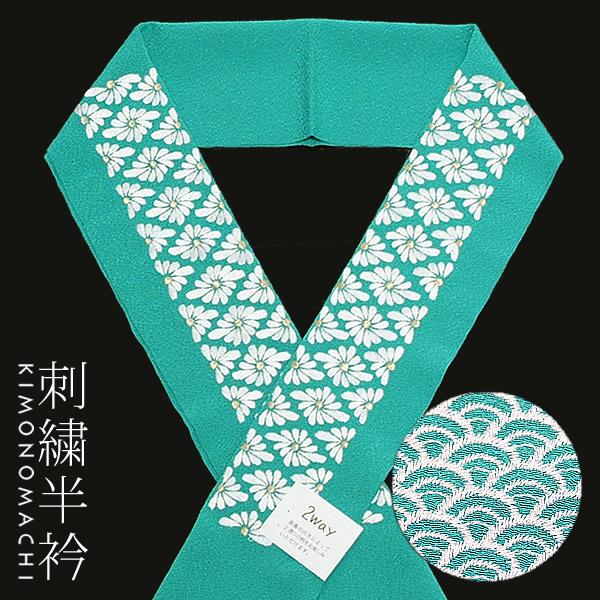 半衿 成人式 刺繍衿