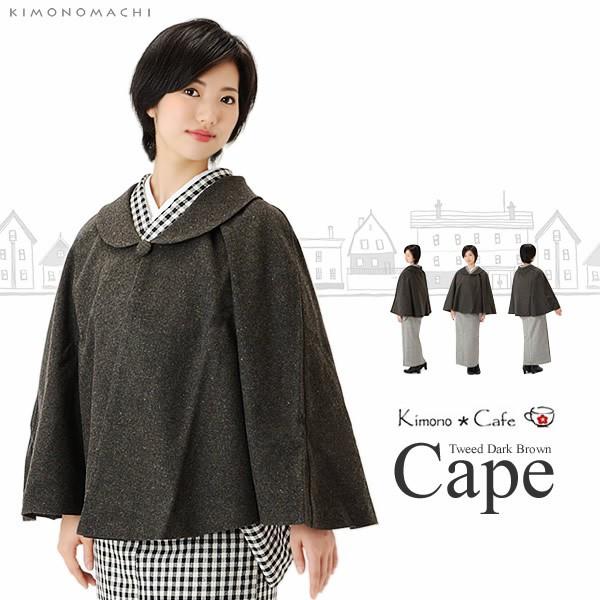 和装コート kimono cafe ポンチョ