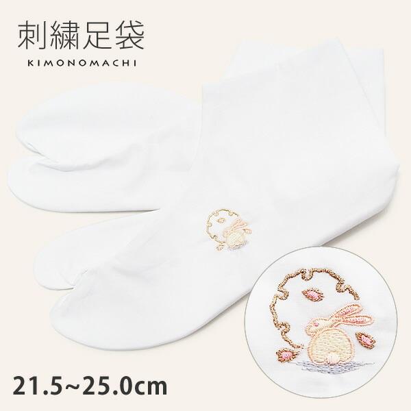 足袋 刺繍足袋 綿キャラコ