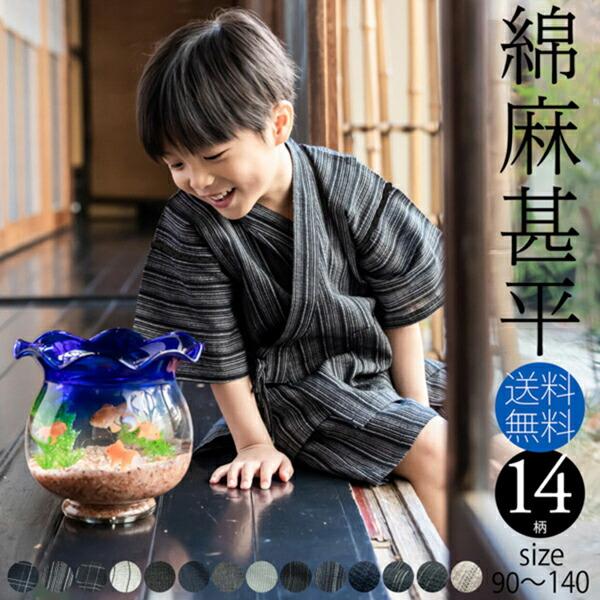 【送料無料】男の子 甚平「全10色、全6サイズ」90〜140cm