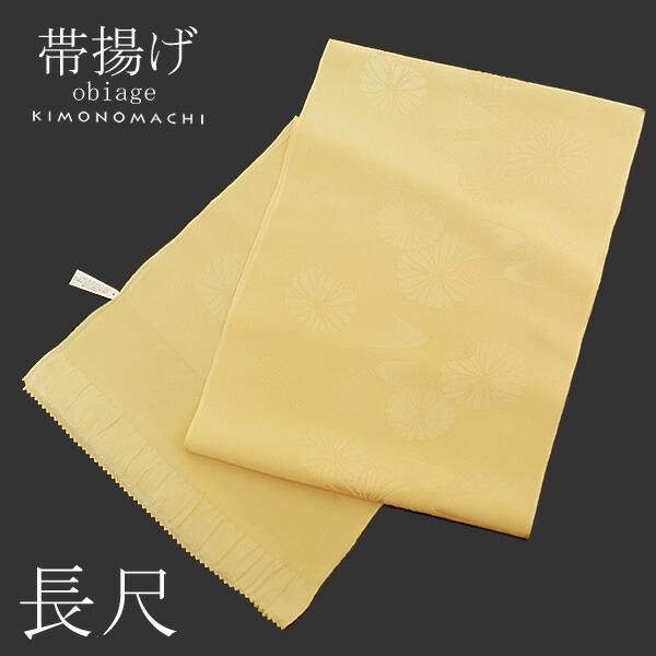 帯揚げ 和装小物 正絹帯揚げ