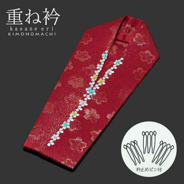 重ね衿 成人式、卒業式 振袖、二尺袖、袴に