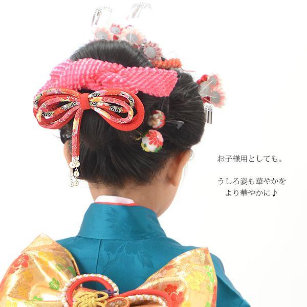 成人式の振袖に お子様の着物にも 付けたし髪飾り