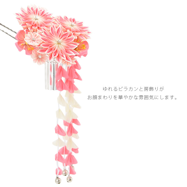髪飾り 卒業式の袴にも つまみ細工かんざし