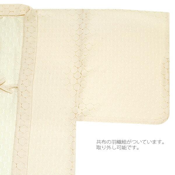 羽織 塵除け 羽織紐付き