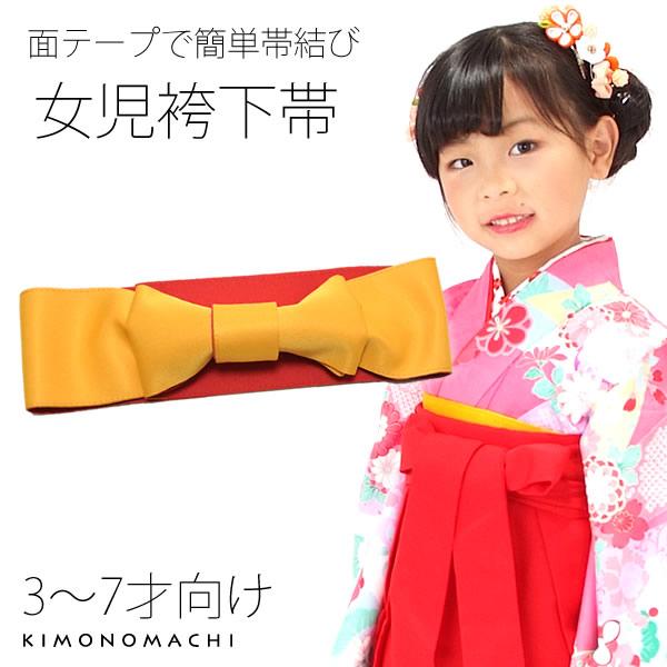 袴下帯 刺繍袴 3〜7才向け