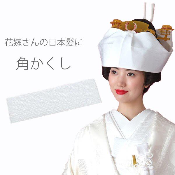角かくし 文金高島田 白無垢
