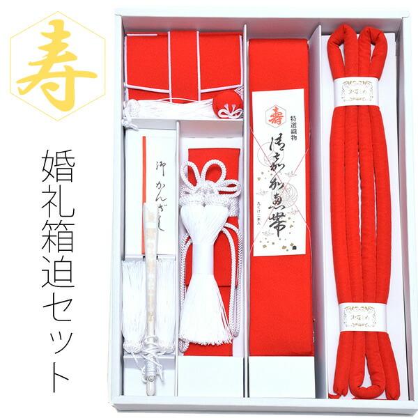 正絹箱迫セット 白無垢、打ち掛け 箱せこ、抱え帯、丸ぐけ帯締め、懐剣、末広(扇子)、びら簪