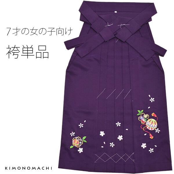 袴単品 刺繍袴 70cm