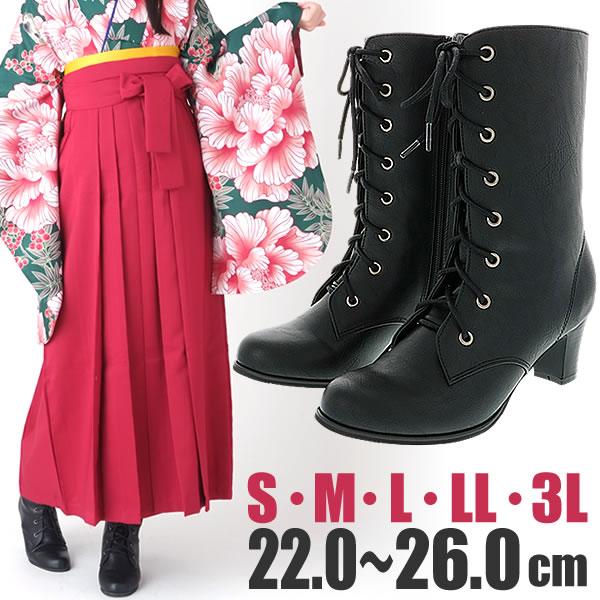 袴,ブーツ,卒業式,レースアップブーツ,卒業式 袴,袴 ブーツ,編み上げブーツ