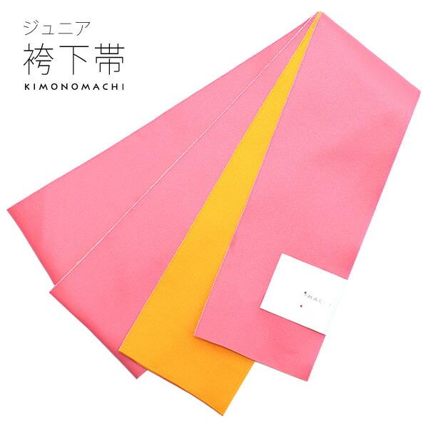 袴下帯 七五三 リバーシブル袴帯