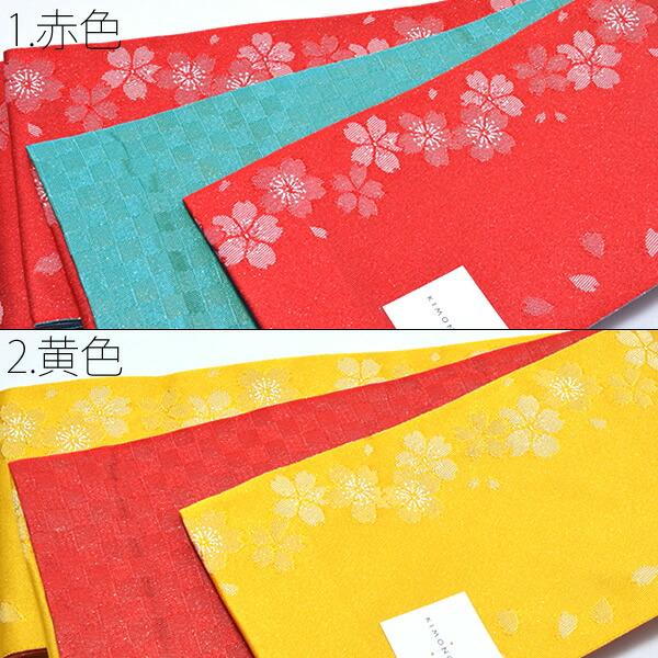 卒業式、謝恩会の袴に 袴帯 ポリエステル帯