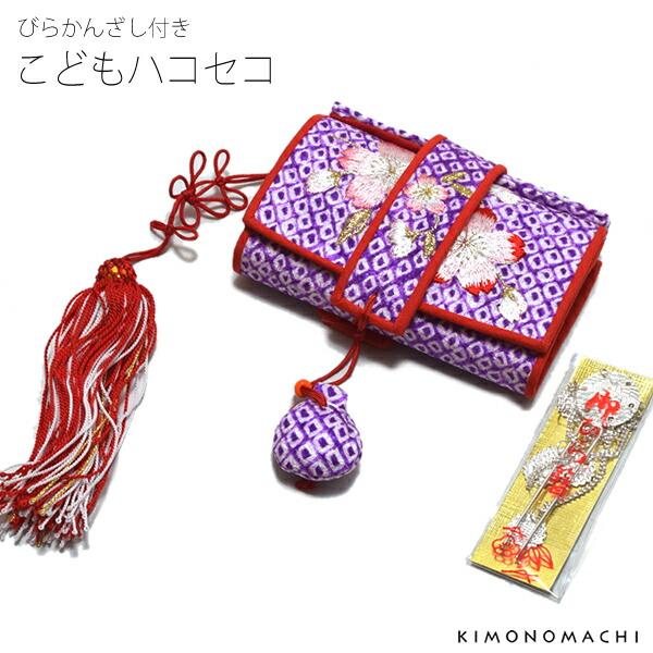 はこせこ 刺繍筥迫 ビラ簪付き