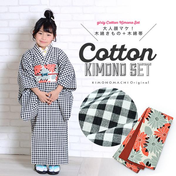 木綿着物、半幅帯の2点セット 子供着物 120cm、130cm、140cm