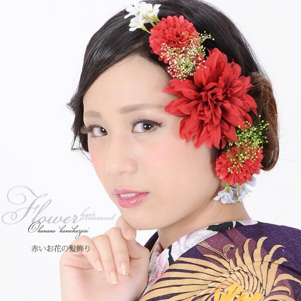 髪飾り 成人式の振袖、卒業式の袴にも お花髪飾り