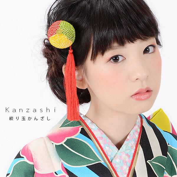 髪飾り 成人式の振袖、卒業式の袴にも 絞り玉かんざし